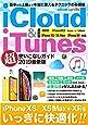 iCloud&iTunes超使いこなしガイド 2019最新版 (三才ムック)