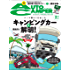 AutoCamper (オートキャンパー) 2018年 2月号 [雑誌]