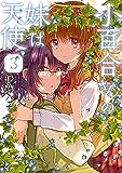 小百合さんの妹は天使 3 (MFコミックス フラッパーシリーズ)