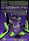 トニーたけざきのエヴァンゲリオン (角川コミックス・エース)