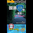 国道308号~暗峠~ 大阪→奈良を歩く