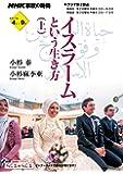 NHK宗教の時間 イスラームという生き方 上 (NHKシリーズ)