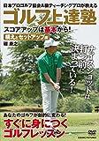 ゴルフ上達塾 スコアアップは基本から 構えとセットアップ編 (<DVD>)