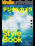 デジタルカメラマガジン 2017年4月号[雑誌]