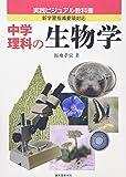 中学理科の生物学 (実践ビジュアル教科書)