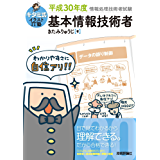 キタミ式イラストIT塾 基本情報技術者 平成30年度