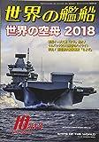 世界の艦船 2018年 10 月号 [雑誌]