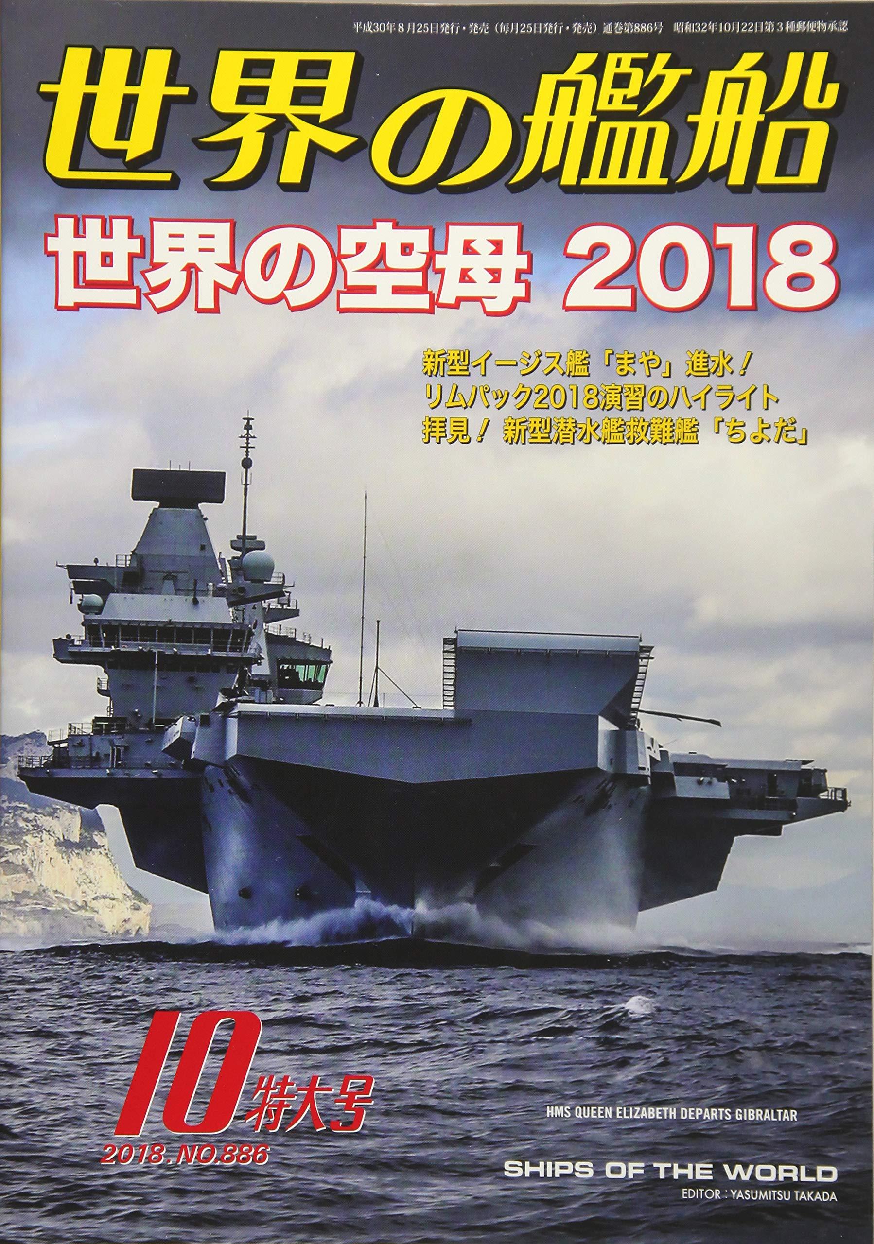 世界の艦船 2018年 10 月号 [雑...
