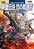 日本ファルコム公式 英雄伝説 閃の軌跡IV -THE END OF SAGA- ザ・コンプリートガイド (電撃の攻略本)