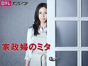 ドラマ『家政婦のミタ』無料動画!フル視聴を見逃し配信で!第1話から最終回・再放送まとめ