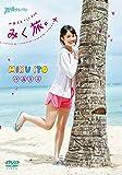 伊藤美来 1st DVD みく旅