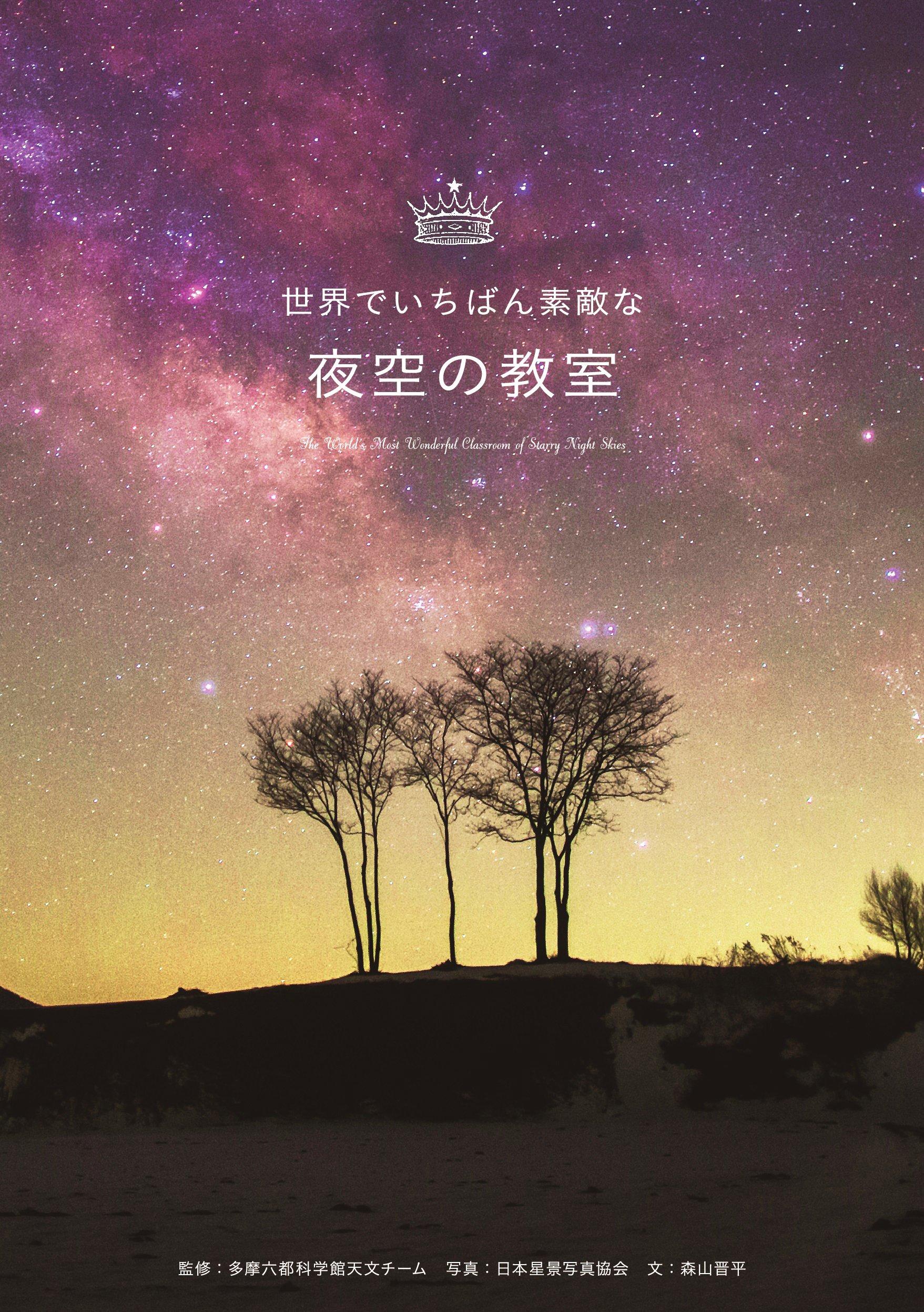 世界でいちばん素敵な夜空の教室   多摩六都科学館  本   通販   Amazon