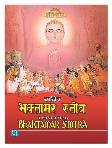 Illustrated Bhaktamar Stotra (Hindi)