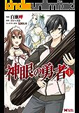 神眼の勇者(コミック) : 1 (モンスターコミックス)