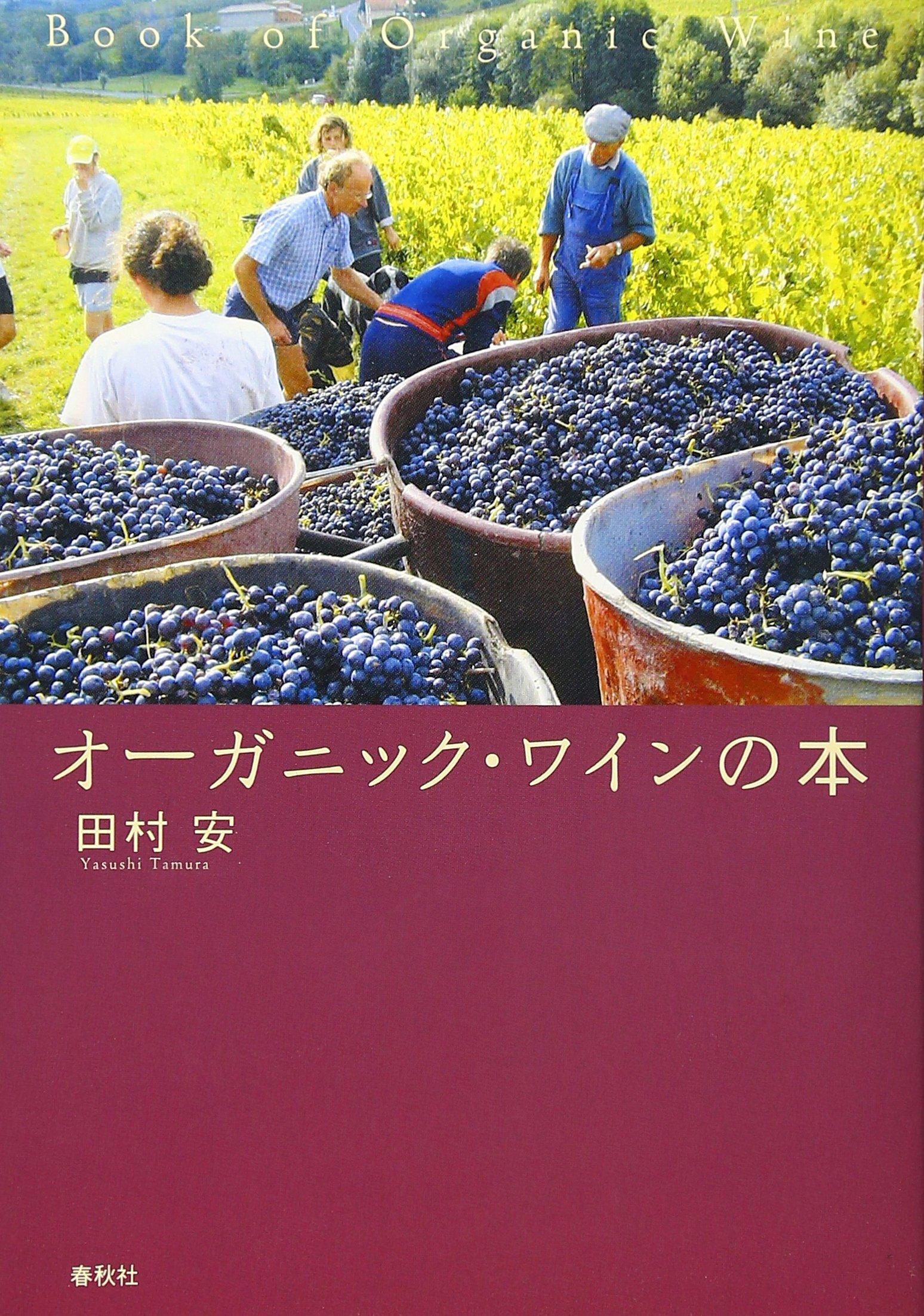 田村安 オーガニック・ワインの本