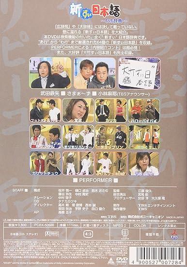 Amazon | 新すぃ日本語 [DVD] | ...