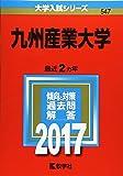 九州産業大学 (2017年版大学入試シリーズ)
