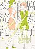腐女子交流記 ~アラサー×JK~ (1) (角川コミックス・エース)
