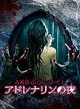 AKBホラーナイト アドレナリンの夜 DVD BOX