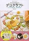 ぷっくりかわいいデコクラフトLesson Book ([バラエティ])