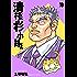 清村くんと杉小路くん(10) (モーニングコミックス)
