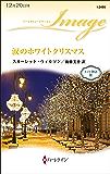 涙のホワイトクリスマス メイド物語 Ⅲ (ハーレクイン・イマージュ)