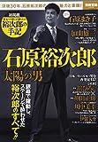 石原裕次郎 太陽の男 (別冊宝島 2609)