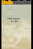 中国哲学创始者——老子新论----(精)陈鼓应著作集 (中华书局出品)