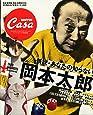 新説・あなたの知らない岡本太郎―完全保存版・岡本太郎BOOK (マガジンハウスムック CASA BRUTUS)