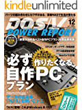 DOS/V POWER REPORT (ドスブイパワーレポート) 2013年12月号[雑誌]