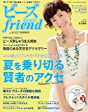 ビーズfriend 2017年夏号Vol.55