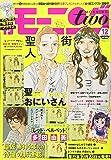 モーンング・ツー 2018年 12/2 号 [雑誌]: 週刊モーニング 増刊