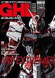 ガンダムホビーライフ 011 (電撃ムックシリーズ)