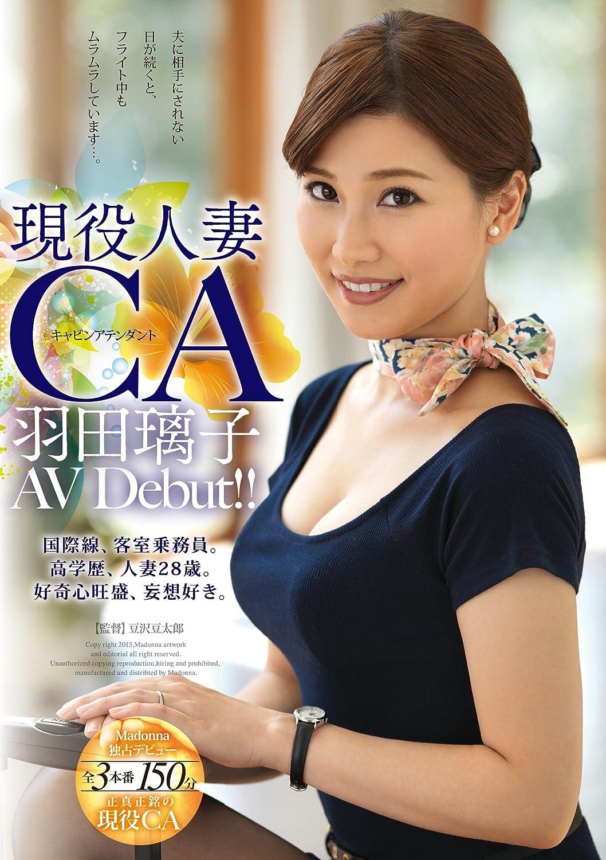 Amazon Com Real Married Stewardess Riko Hanedas Adult Video Debut Movies Tv