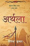 Arthla Sangram Sindhu Gatha - Part 1 (Hindi Edition)