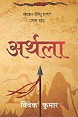 Arthla Sangram Sindhu Gatha - Part 1 (Hindi Edition) Kindle Edition
