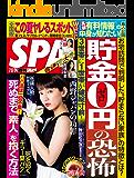 週刊SPA!(スパ)  2018年 7/17・24 合併号 [雑誌] 週刊SPA! (デジタル雑誌)