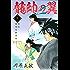 龍帥の翼 史記・留侯世家異伝(5) (月刊少年マガジンコミックス)