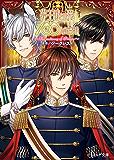 夢王国と眠れる100人の王子様 ~The memory of Prince~ (ビーズログ文庫)