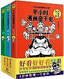 半小時漫畫帝王史(套裝共3冊)