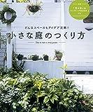 小さな庭のつくり方 (アサヒ園芸BOOK)