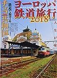 ヨーロッパ鉄道旅行2018 (イカロス・ムック 羅針特選ムック)