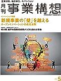 月刊事業構想 2019年5月号 [雑誌] (新規事業の「壁」を越える)