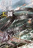 日本国召喚 五 新世界大戦 (ぽにきゃんBOOKS)