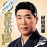 """""""極上演歌特盛""""シリーズ 村田英雄"""