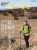 山と溪谷 2018年3月号「もう悩まない! 膝痛と歩き方」「快適に歩く登山のテーピング」「綴込付録:救急テーピングマニュアル」