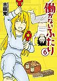 働かないふたり 6巻 (バンチコミックス)