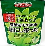 有機栽培茶 茶葉をそのまま粉にし茶った 40gx2袋