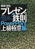 説得できるプレゼンの鉄則 POWER POINT上級極意編 第2版