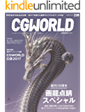 CGWORLD (シージーワールド) 2017年 08月号 [雑誌]